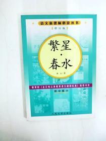 DR190848 语文新课标必读丛书·修订版 繁星·春水