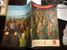 解放军画报 1970年第4期(毛林像完好)内里干净无涂画 缺第21-24页