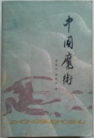中国魔术 [附有插图]