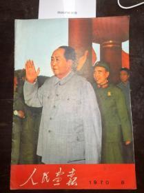 人民画报 1970年第8期(毛林像完好)内里干净无涂画 缺第1-4 41-44页
