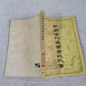 中国古代爱国者的故事 上海人民出版社