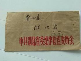 中共湖北省委纪律检查委员会(1979年6)信封