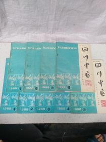 四川中医1988(1-5 7 8 10 12 )共9册合售