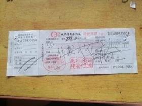 浙江台州市城市信用社支票带水印
