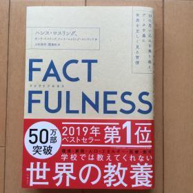 【日文原版】FACTFULNESS(ファクトフルネス) 10の思い込みを乗り越え、データを基に世界を正しく见る习惯