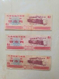 天津市地方粮票 粗粮 壹市两 1972年3枚(其中2枚九五品,1枚八品)。