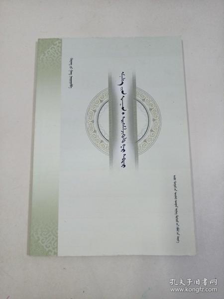 蒙医药科普读本(蒙古文)