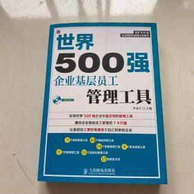 世界500强企业精细化管理工具系列:世界500强企业基层员工管理工具