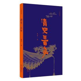 大家文丛-清史三百年