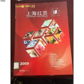 上海红页2009