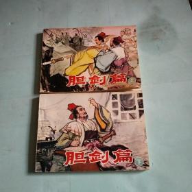 胆剑篇(上下册) (1980年一版一印)