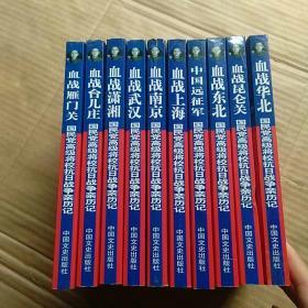 血战华北·国民党高级将校抗日战争亲历记(全十册)