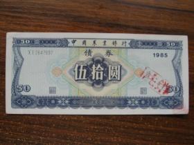 中国农业银行五十元债劵