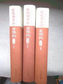 脂砚斋重评石头记:庚辰本(第二、三、四册)