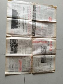 山西日报1988年1月24日 有汾酒竹叶青