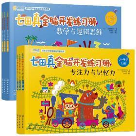 七田真全脑开发数学与逻辑思维 专注力与记忆力 全套6册3-4岁练习