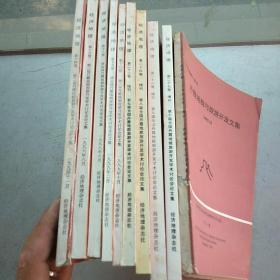 经济地理 第二、三、四、五、六、七、八、九、十届丹霞地貌旅游开发学术讨论会论文集。加《热带地貌》增刊