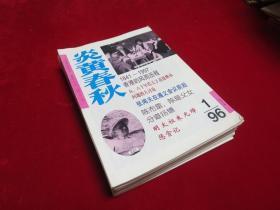 炎黄春秋1996年1-12