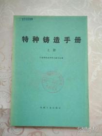 特种铸造手册