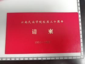 北京国家民委老干部旧藏 云南民族学院校庆三十周年 请柬及相关日程材料一份