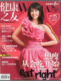 《健康之友》健康时尚杂志2012年2月号总第269期【封面人物:蔡依林。品如图】