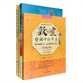 敦煌文化4册:《敦煌古代衣食住行》《美丽敦煌》《敦煌壁画中的养生》《敦煌文学论集》