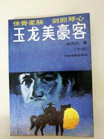 DX104576 玉龍美豪客  中冊