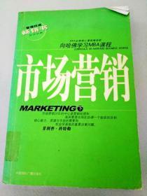 DX105431 市场营销 向哈佛学习MBA课程   下