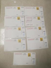 中国邮政贺年(有奖)明信片--2000(9张)