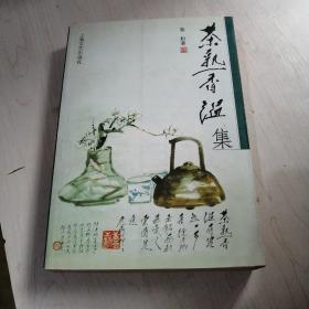 茶熟香温集【5------2层】