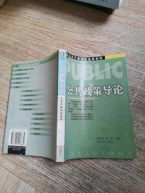 公共政策导论