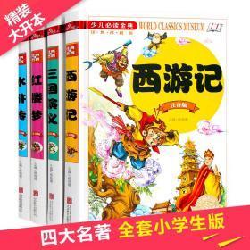 四大名著全套小学生版 原著正版水浒传红楼梦 西游记儿童版 三国