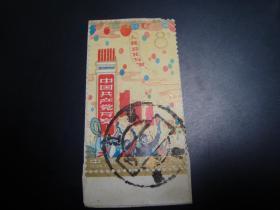 邮票  纪106  建国 (3-1) 信销票   带边  全戳