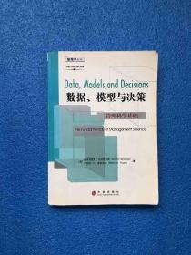 数据、模型与决策:管理科学基础