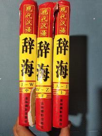 辞海上中下册现代汉语