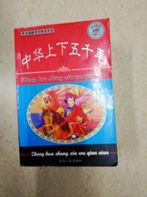 DX112035 中华上下五千年  下 学生必读中外精品文库(一版一印)