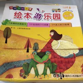 听孩子说故事 绘本游乐园 Level6