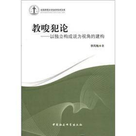 教唆犯论-以独立构成说为视角的建构-沈阳师范大学法学学术文库