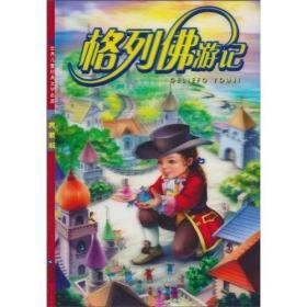红鹦鹉世界儿童经典文学名著:格列佛游记(注音美绘版)
