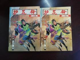老武侠小说 古龙 护花铃 全二册