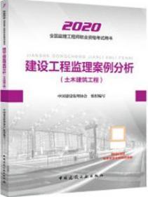 监理工程师2020教材:建设工程监理案例分析