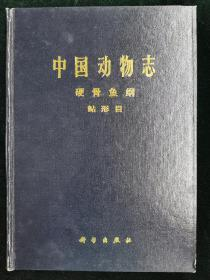 【稀见】中国动物志硬骨鱼纲鲇形目