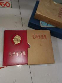 红宝书精品!金色头像,小开本!毛泽东选集,一卷本,有外盒,没看到版权页!