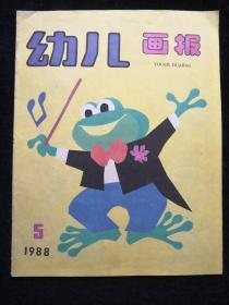 幼儿画报1988年第5期 总第63期