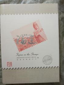 邮票上的福建(精装本)