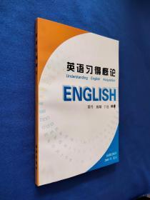 英语习得概论