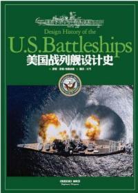 【现货】舰载武器2015年增刊 美国战列舰设计史 布面精装收藏版