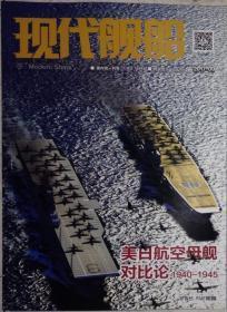 现代舰船 2017年5月A版第9期 美日航空母舰对比论下