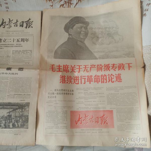 内蒙古日报特别版两份,毛主席关于无产阶级专政下继续进行革命的论述,林彪同志电贺五周年阿人民军建立二十(1969年3月2日和1968年7月10日)