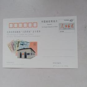 "JP74 毛泽东同志题词""人民邮电""五十周年纪念邮资明信片  邮票"